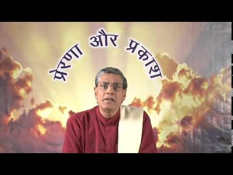 Dr. Vagish Acharya Ji (Prerna or Prakash Part-3)