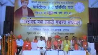 Mantra Path    Sarvadeshik Sabha Shatabdi Sadaran Adhiveshan   