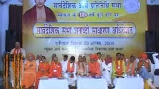Speech   Sarvadeshik Sabha Shatabdi Sadaran Adhiveshan  