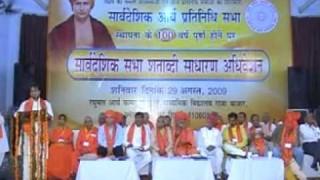 Speech | Sarvadeshik Sabha Shatabdi Sadaran Adhiveshan |