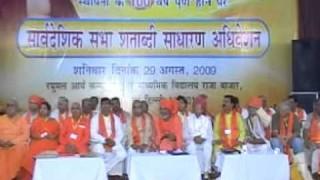 Speech | Vinay Arya | Sarvadeshik Sabha Shatabdi Sadharan Adhiveshan |