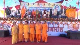 National tune of Nepal | International Arya Maha Sammelan | Arya Samaj