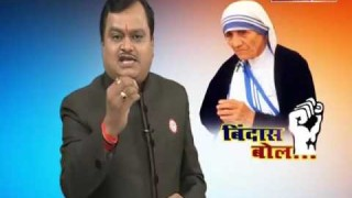 बिंदास बोल : मदर टैरेसा जैसा सम्मान हिंदू संतों को क्यों नहीं?