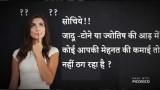 Samashya Hai To Samadhan Ho