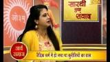 Dekhiye | Arya Samaj Aur Hindu Dhram Mein Bhrantiyan Kaise?