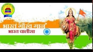 Bharat Gaurav Gaan Bharat Chalisa