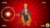 भजन : ऋषि दयानंद सरस्वती को नमन है बारम्बार
