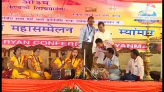 भजन: नगरी नगरी द्वारे द्वारे वैदिक धर्म, अंतर्राष्ट्रीय आर्य महासम्मेलन म्यांमार || Arya Samaj