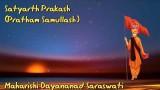 सत्यार्थ प्रकाश ( पहला समुल्लास ) महर्षि दयानन्द सरस्वती कृत हिंदी में