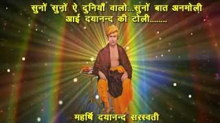 Bhajan: Suno Suno aye Duniya Walon aayi dayanand ki toli