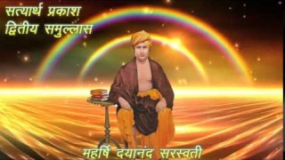 सत्यार्थ प्रकाश (दूसरा समुल्लास) महर्षि दयानन्द सरस्वती कृत हिंदी में