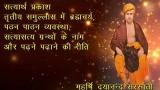 सत्यार्थ प्रकाश तृतीय समुल्लाश महर्षि दयानन्द सरस्वती कृत हिंदी में