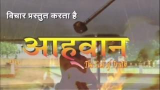 आहवान: अमर हुतात्मा स्वामी श्रद्धानन्द जी की जीवनी पर आधारित हिंदी फिल्म