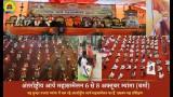 Brahm Desh Ki Dharti Par Gunje Ved Mantra (ब्रह्म देश की धरती पर गूंजे वेद मंत्र)
