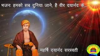 Bhajan || Humko Sab Duniya Jaane Hai Veer Dayanand Ke || Arya Samaj