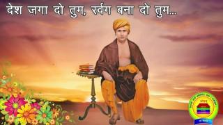 Bhajan || Desh Jaga Do Tum Swarg Bana Do Tum || Arya Samaj
