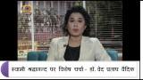 स्वामी श्रद्धानन्द पर विशेष चर्चा – डॉ. वेद प्रताप वैदिक || आर्य समाज