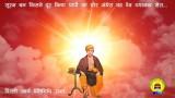 आर्य समाज भजन || सूरज बन जिसने दूर किया पापों का घोर अंधेरा वह देव दयानंद मेरा