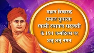 महर्षि दयानन्द सरस्वती के जन्मदिवस पर आप सभी को हार्दिक शुभकामनाएं || आर्य समाज