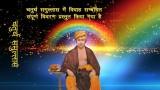 सत्यार्थ प्रकाश चतुर्थ समुल्लाश महर्षि दयानन्द सरस्वती कृत हिंदी में || आर्य समाज