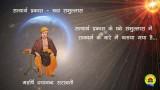 सत्यार्थ प्रकाश – समुल्लास 6 – राजधर्म || महर्षि दयानन्द सरस्वती || आर्य समाज