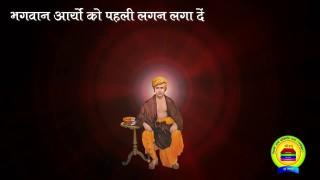 भजन || भगवान आर्यों को पहली लगन लगा दें || आर्य समाज