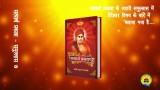 सत्यार्थ प्रकाश – समुल्लास 7 – वैदिक ईश्वर || महर्षि दयानन्द सरस्वती || आर्य समाज