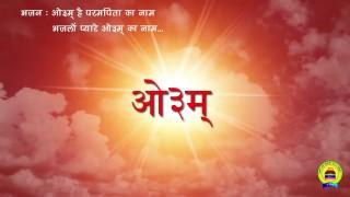 भजन :- ओ३म् है परमपिता का नाम भजलो प्यारे ओ३म् का नाम … || आर्य समाज