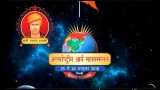 अन्तर्राष्ट्रीय आर्य महासम्मेलन – 2018 दिल्ली – निमंत्रण || आर्य समाज