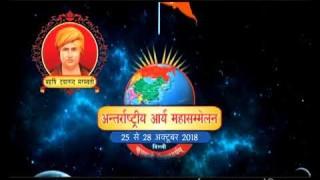 अन्तर्राष्ट्रीय आर्य महासम्मेलन – 2018 दिल्ली – निमंत्रण