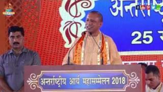 योगी आदित्यनाथ जी का उद्बोधन || IAMS 2018 || Arya Samaj