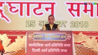 डॉ. सत्यपाल सिंह जी द्वारा उद्धबोधन || अन्तर्राष्ट्रीय आर्य महासम्मेलन 2018