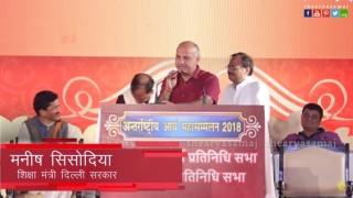 मनीष सिसोदिया जी का उद्बोधन || IAMS 2018 || Arya Samaj