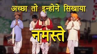 किसने बनाया नमस्ते को भारत की पहचान | आर्य समाज