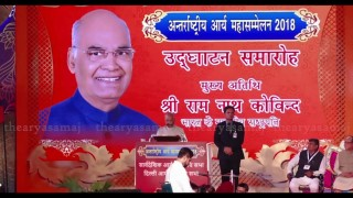 अन्तर्राष्ट्रीय आर्य महासम्मेलन के उद्धघाटन में राष्ट्रपति श्री रामनाथ कोविंद जी ने क्या कहा ?