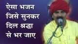 ऐसा भजन जिसे सुनकर दिल श्रद्धा से भर जाए KAILASH KARMATH