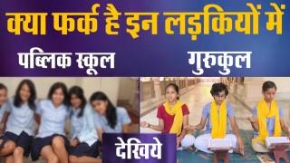 क्या फर्क है गुरुकुल और पब्लिक स्कूलों की लड़कियों में ?
