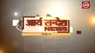 Arya Sandesh News Bulletin आर्य सन्देश न्यूज बुलेटिन 19 Aug 2019