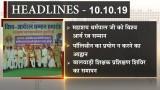 Arya Sandesh News Bulletin आर्य सन्देश न्यूज बुलेटिन 10 Oct 2019