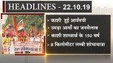 Arya Sandesh News Bulletin आर्य सन्देश न्यूज बुलेटिन 21 Oct 2019