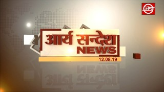 News Bulletin 12 Aug 2019